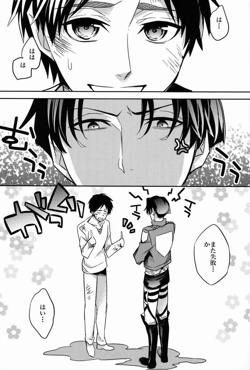 Inu ni Ezuke After 3