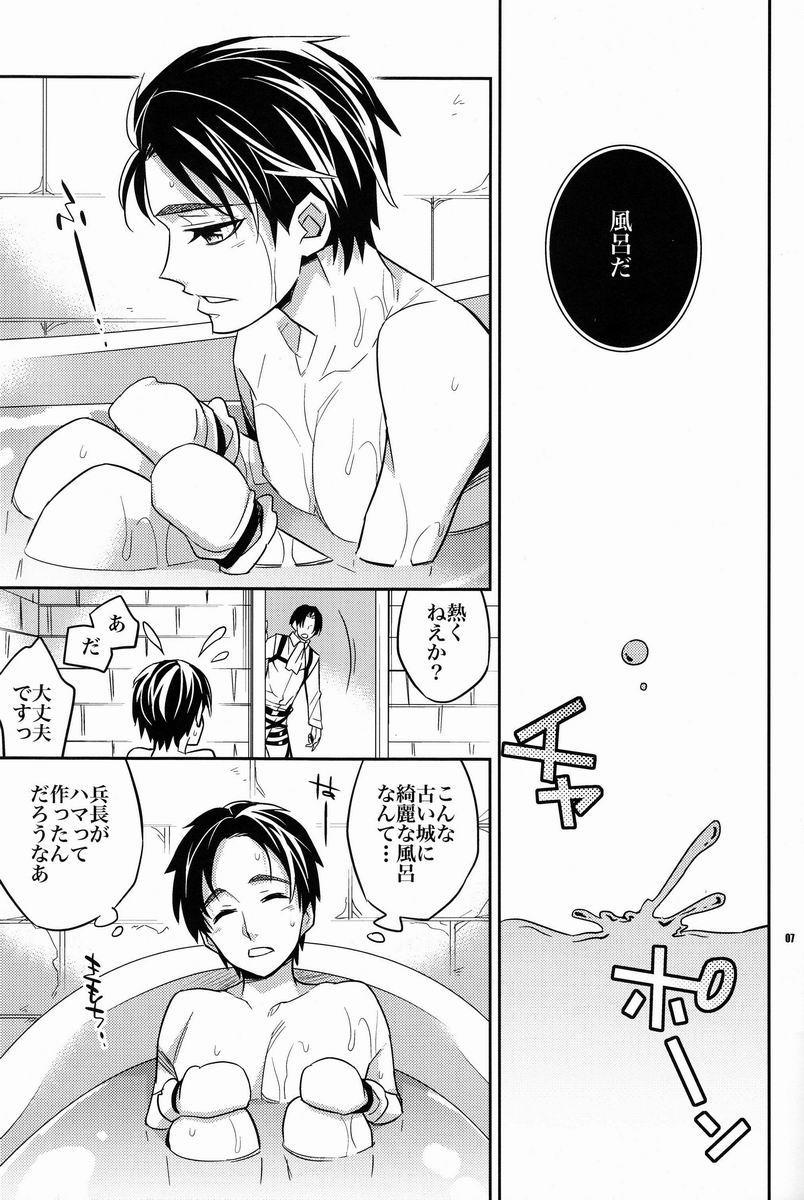 Inu ni Ezuke After 5
