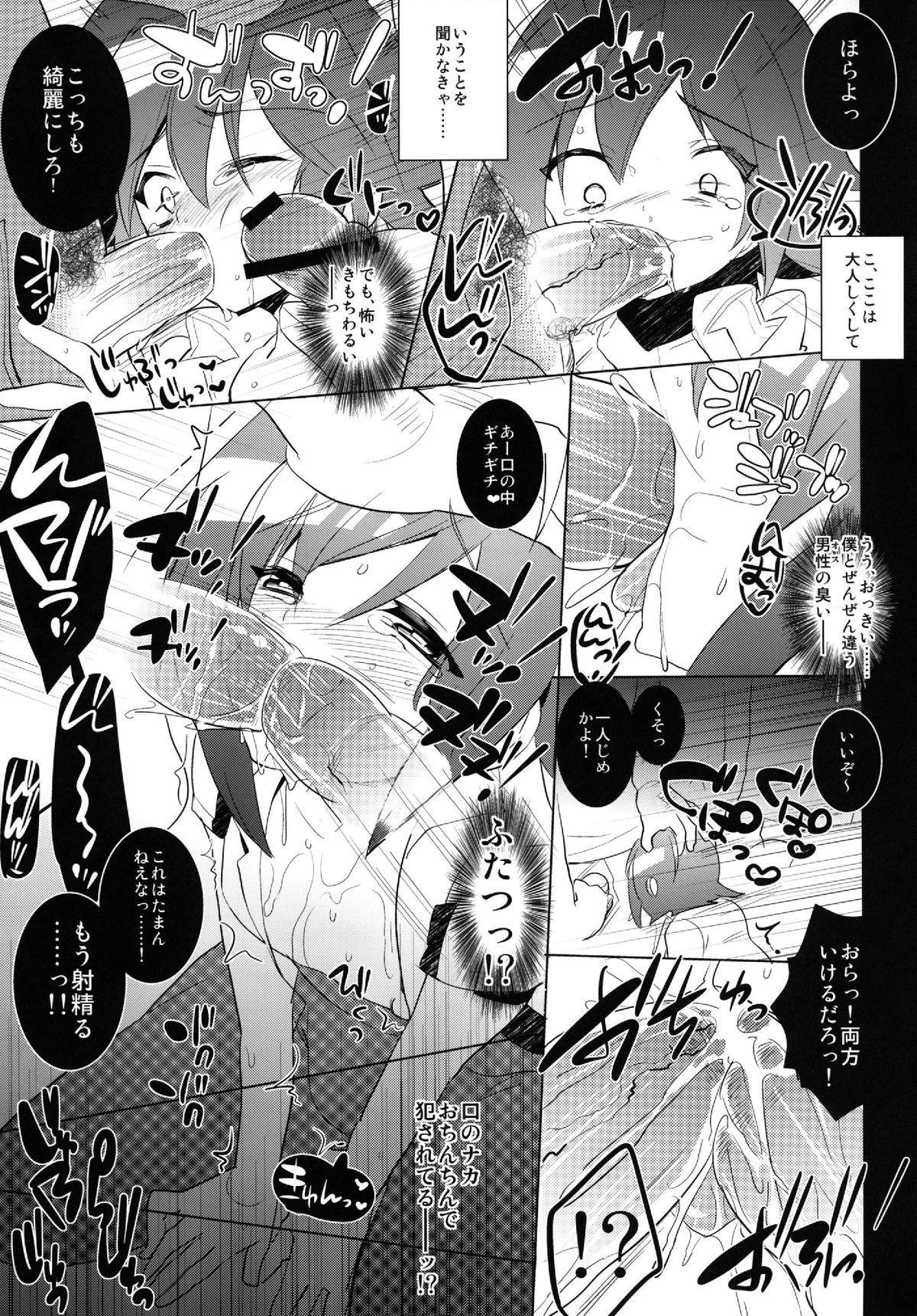 Ikoku Rape 12