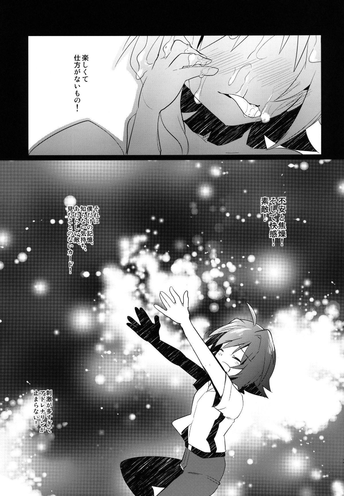 Ikoku Rape 26