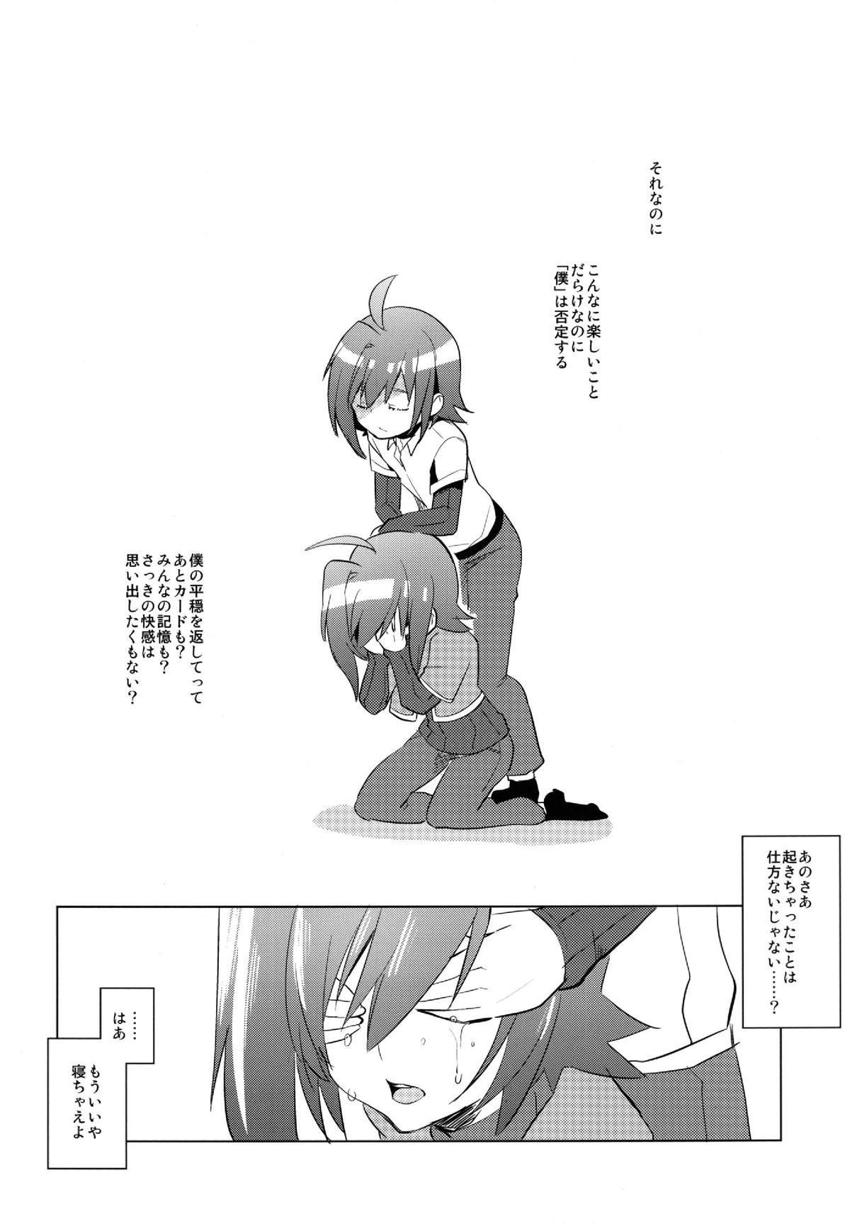 Ikoku Rape 27