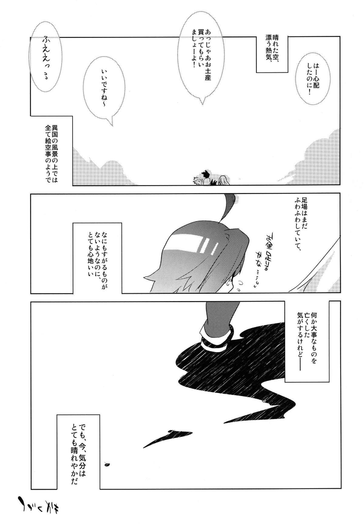 Ikoku Rape 30