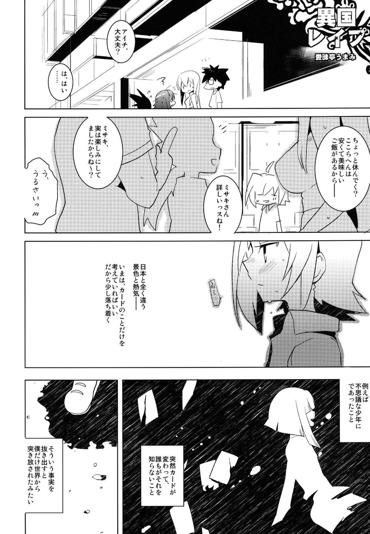 Ikoku Rape 5