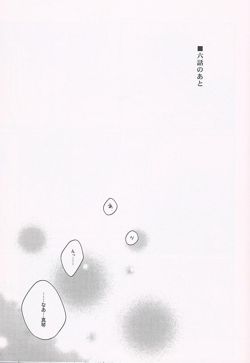Nee, Mako-chan Kocchi Muite. 9