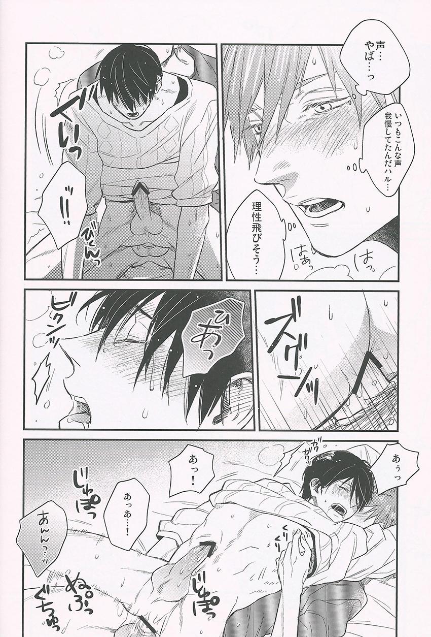 Nee, Mako-chan Kocchi Muite. 11