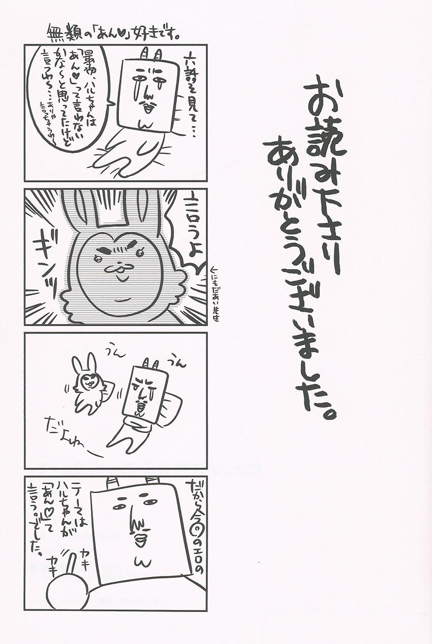 Nee, Mako-chan Kocchi Muite. 14