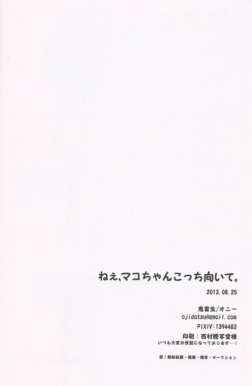 Nee, Mako-chan Kocchi Muite. 15