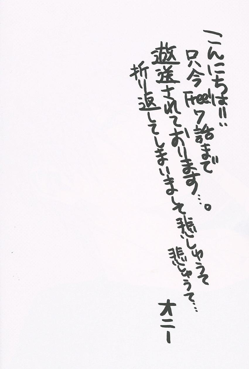 Nee, Mako-chan Kocchi Muite. 2
