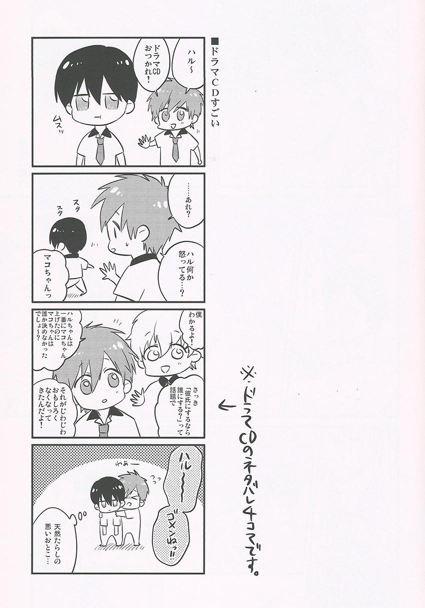 Nee, Mako-chan Kocchi Muite. 3
