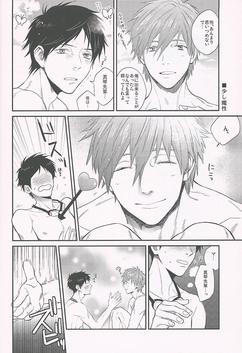 Nee, Mako-chan Kocchi Muite. 4