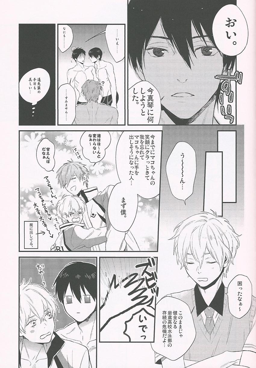 Nee, Mako-chan Kocchi Muite. 5