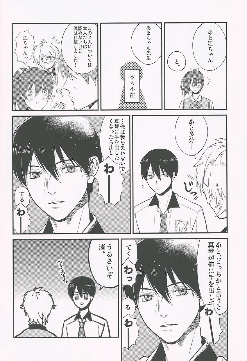 Nee, Mako-chan Kocchi Muite. 6