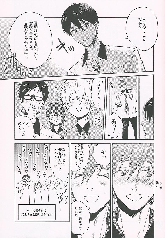 Nee, Mako-chan Kocchi Muite. 7