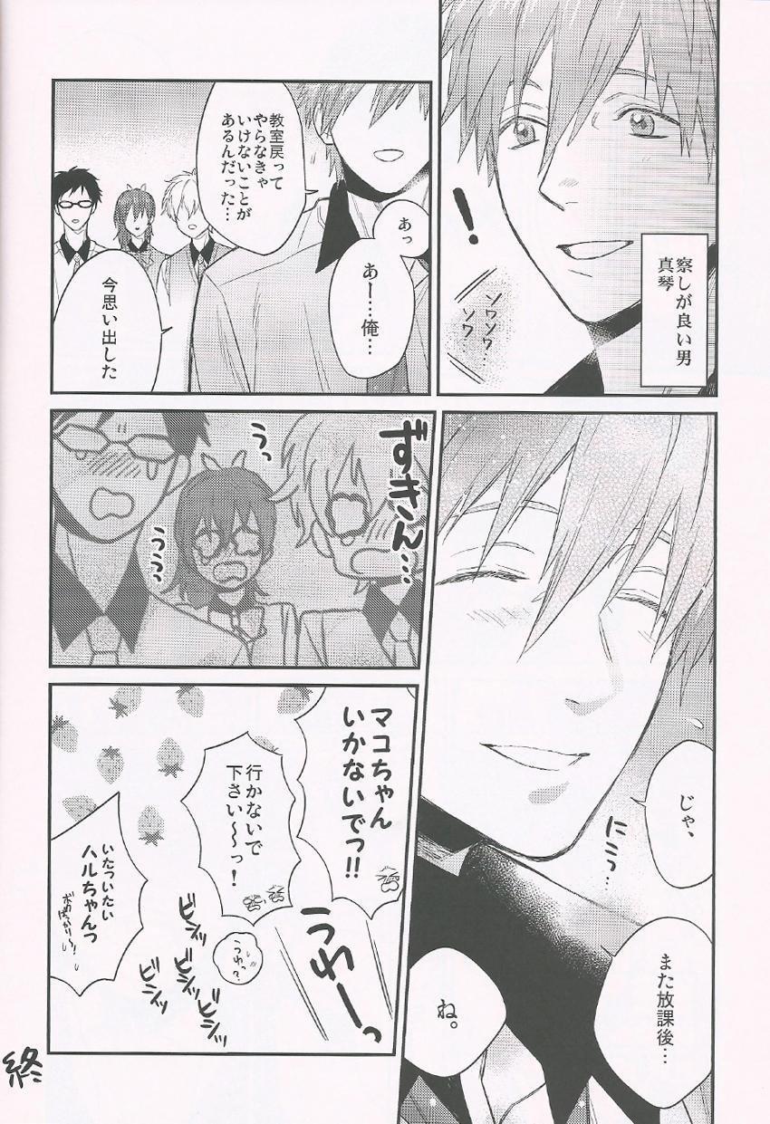 Nee, Mako-chan Kocchi Muite. 8