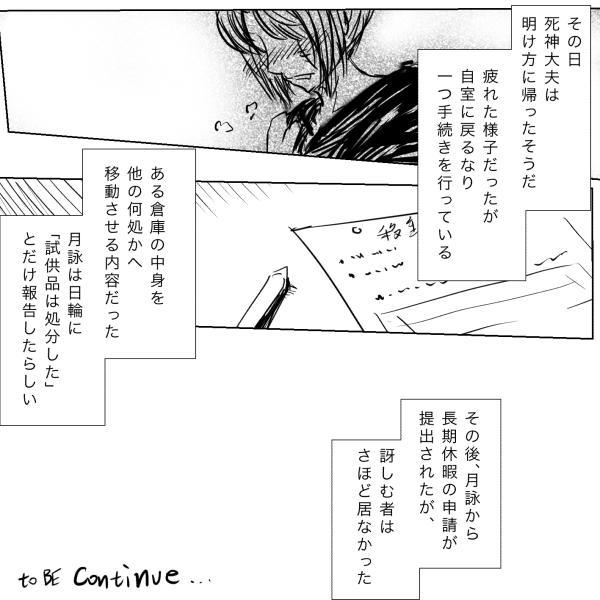 Tsukuyo ga Shokushu Furo de Naburareru! 40