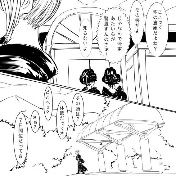 Tsukuyo ga Shokushu Furo de Naburareru! 44