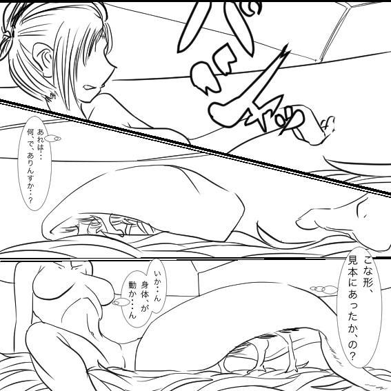 Tsukuyo ga Shokushu Furo de Naburareru! 66