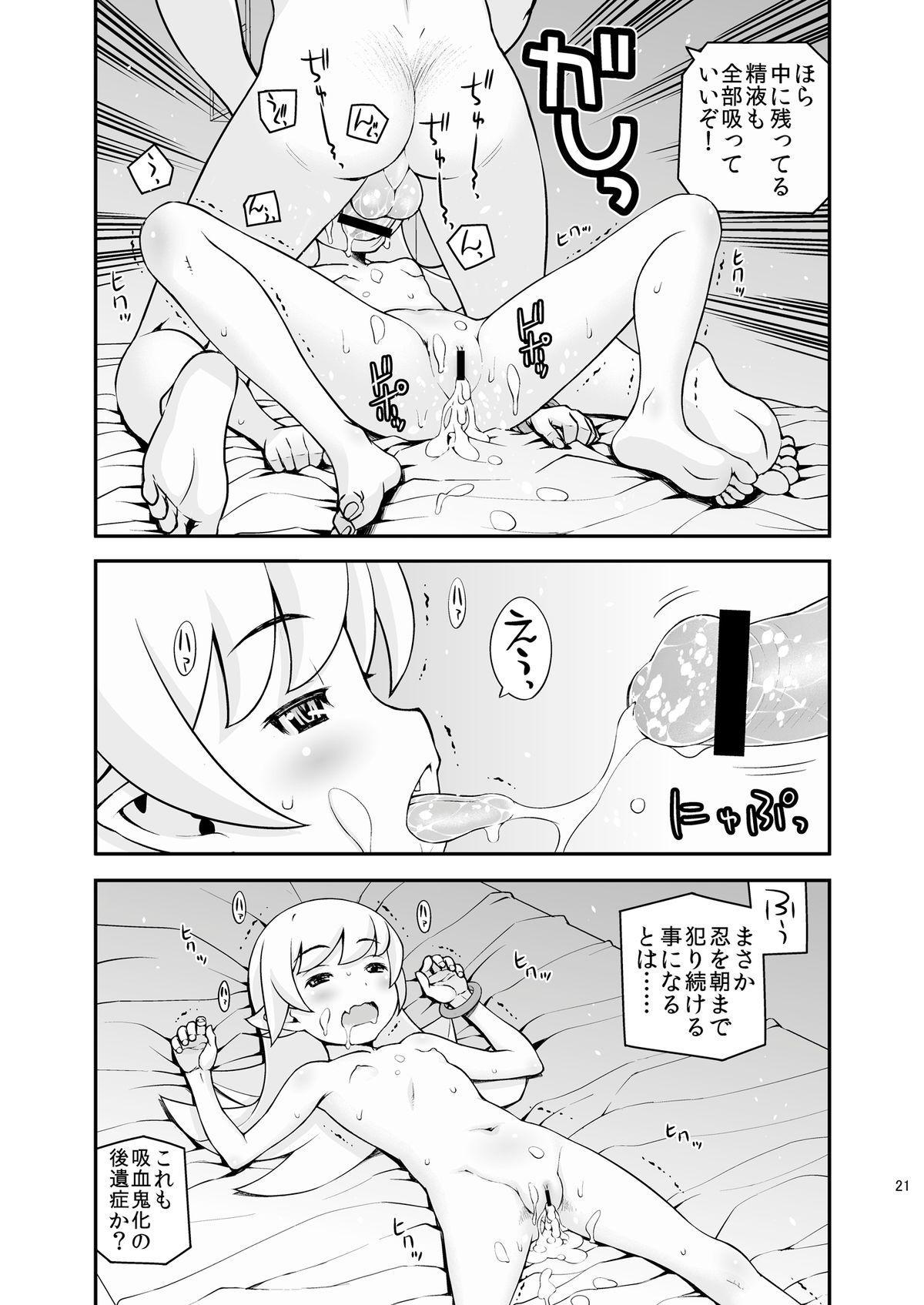 Shinoshino no Hon+ 22