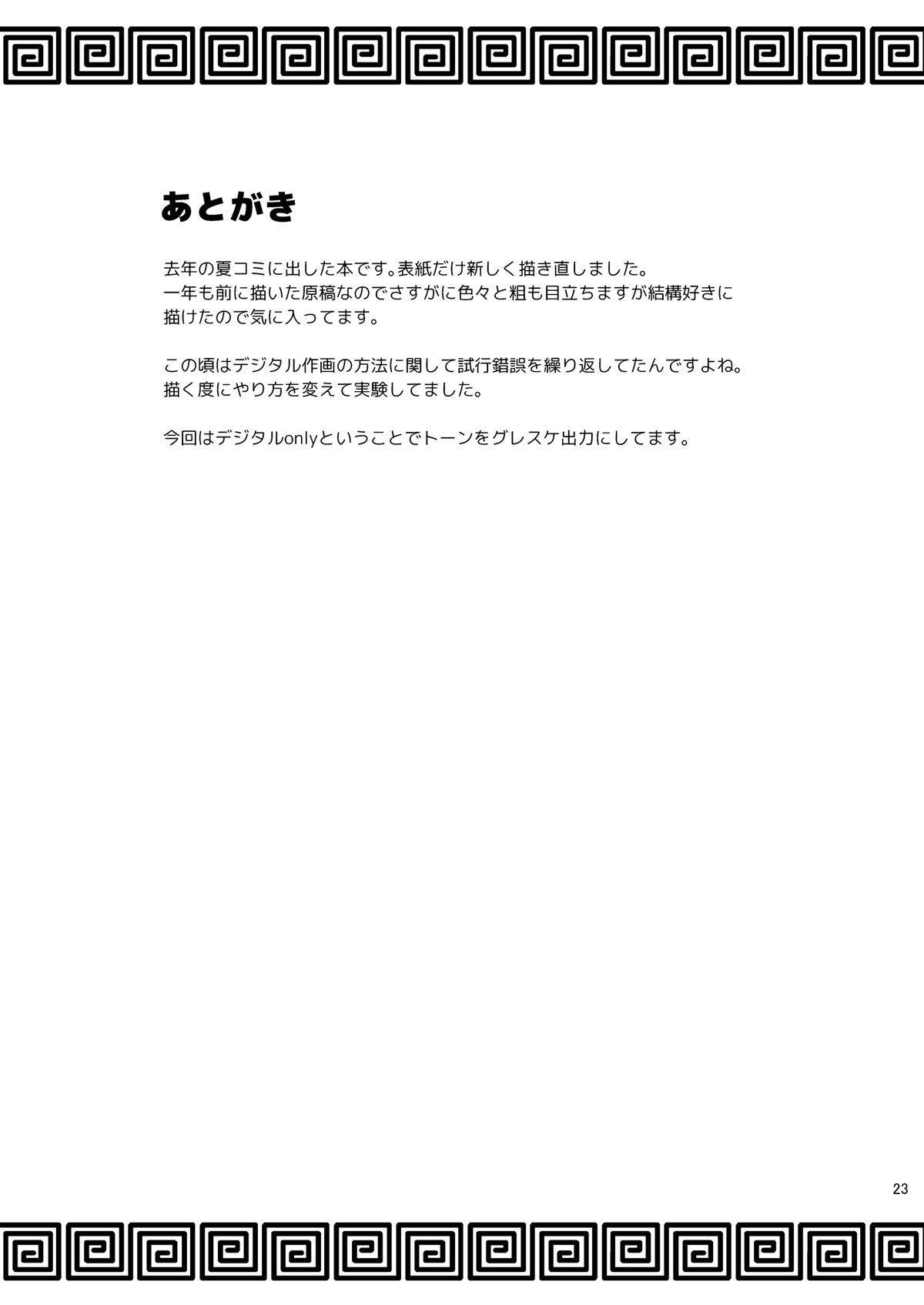 Shinoshino no Hon+ 24