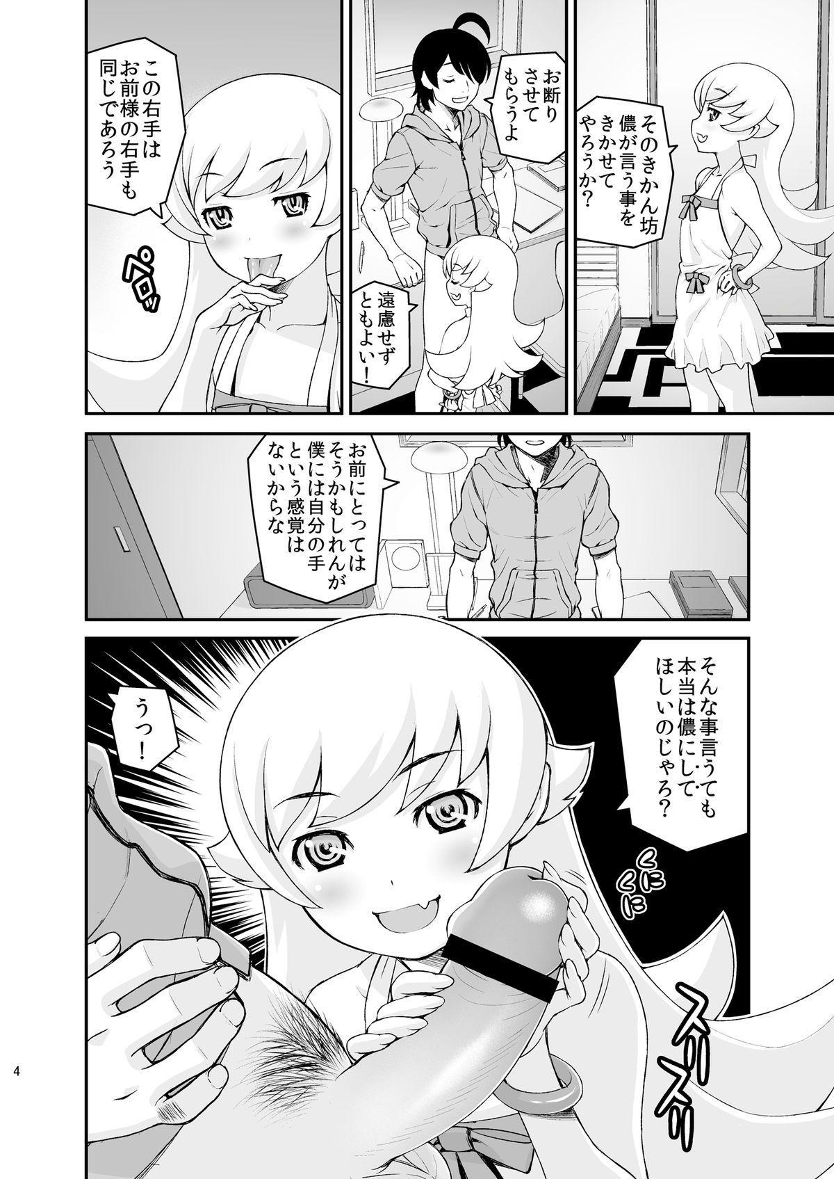 Shinoshino no Hon+ 5