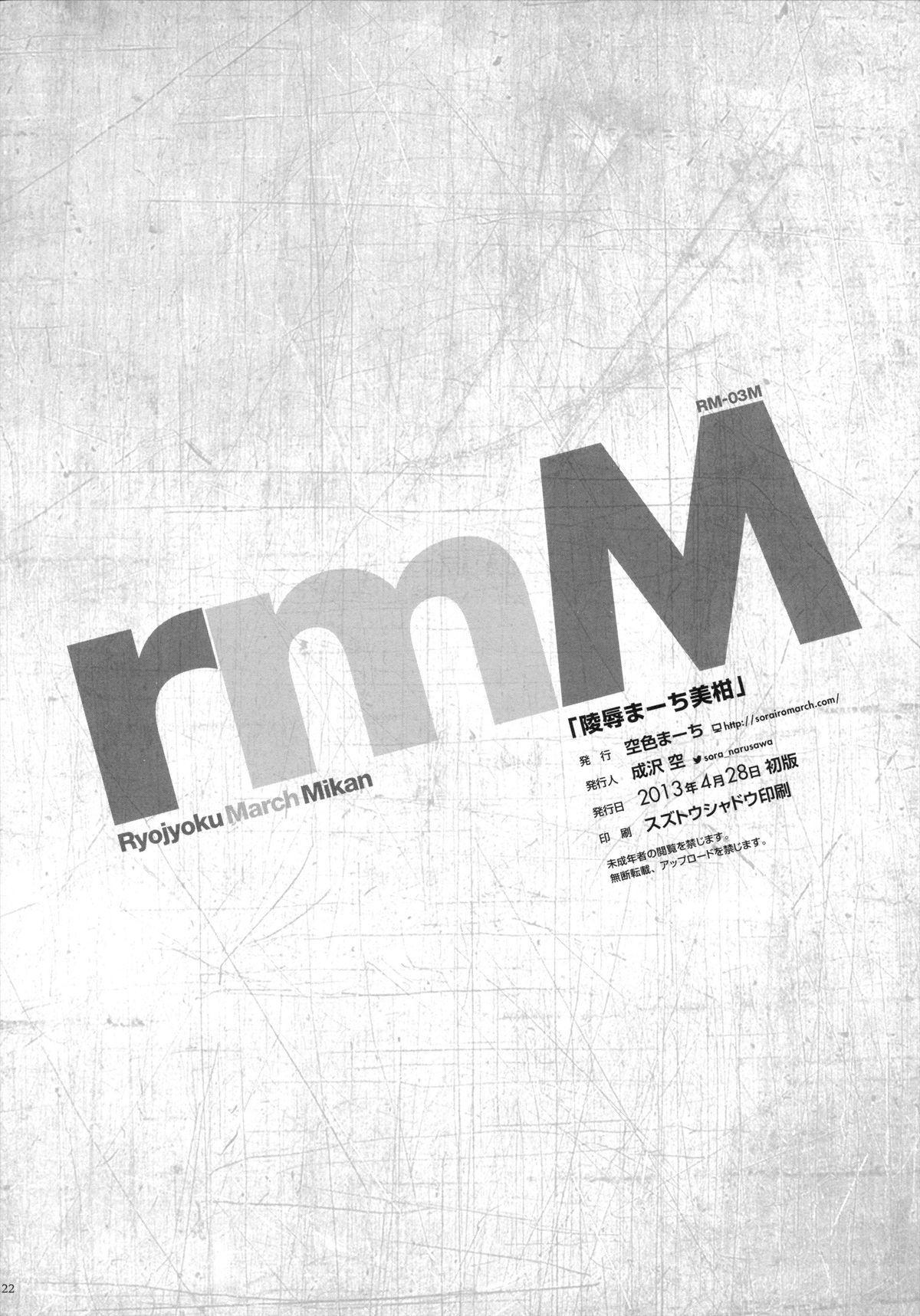 Ryoujoku March Mikan 19