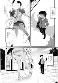 Imouto to Nanatsu no Aizai Ch.1-2 0