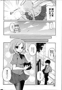 Imouto to Nanatsu no Aizai Ch.1-2 3