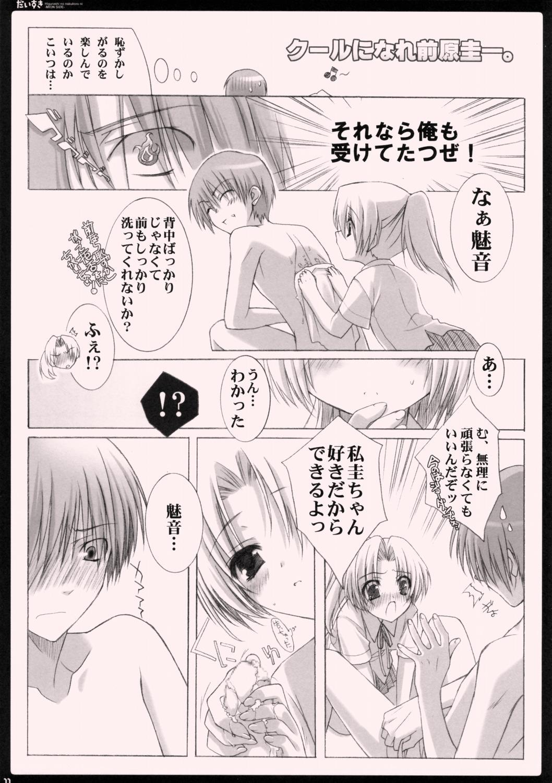 Daisuki. 9