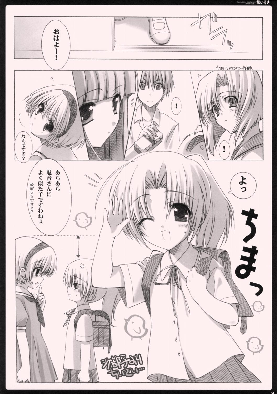 Daisuki. 2