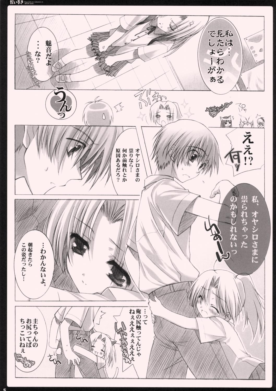 Daisuki. 3