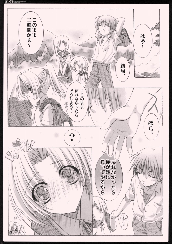 Daisuki. 5
