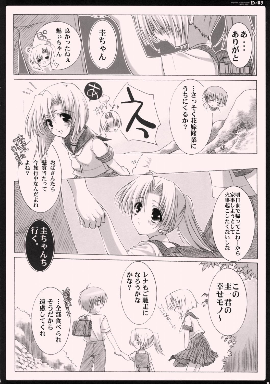 Daisuki. 6