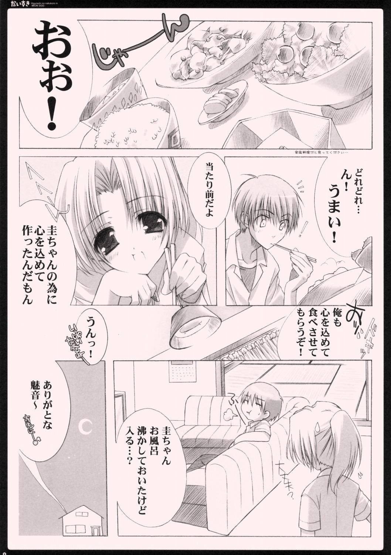Daisuki. 7
