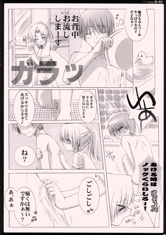 Daisuki. 8